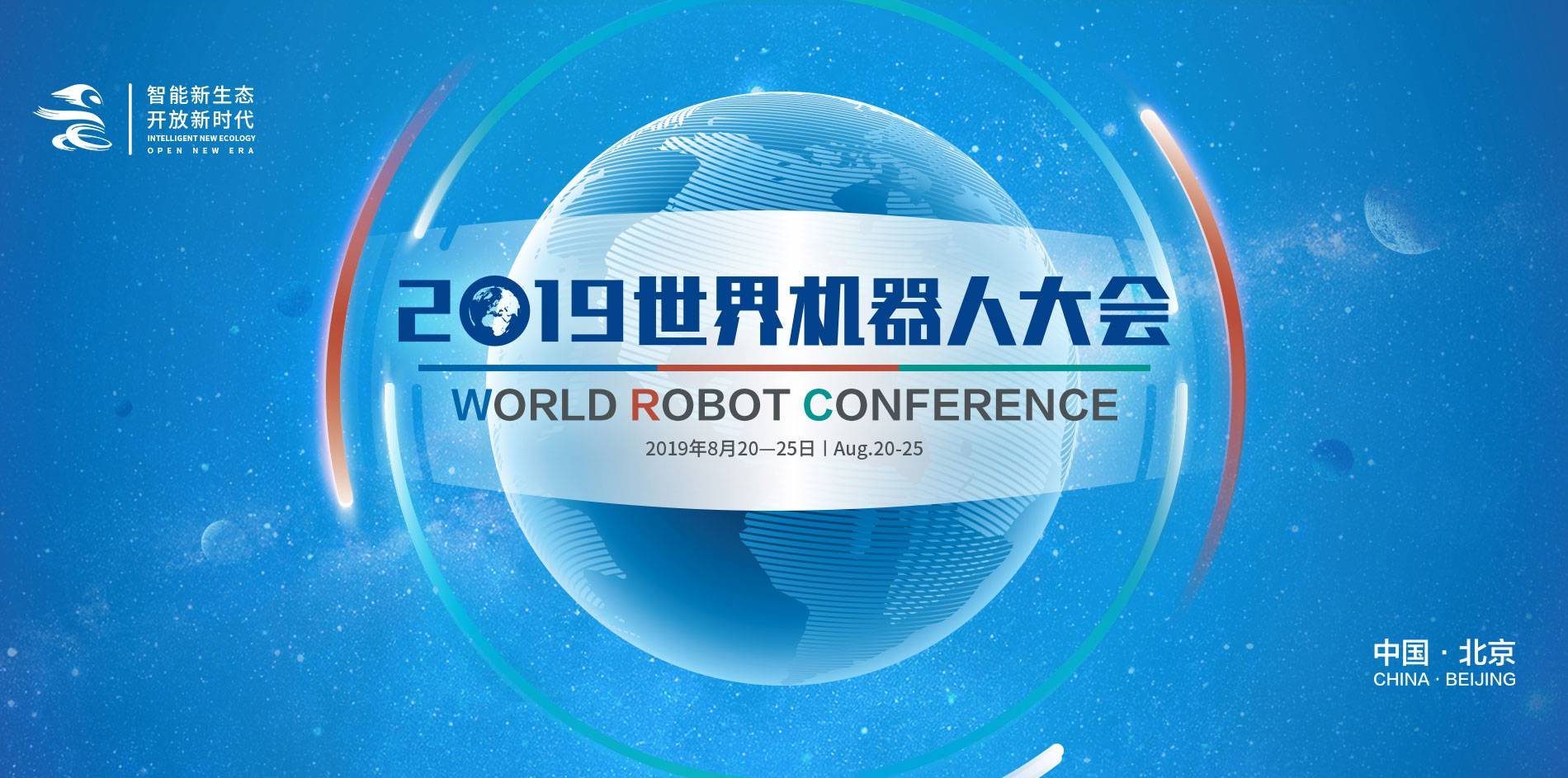 【活动】2019世界机器人大会-亿欧