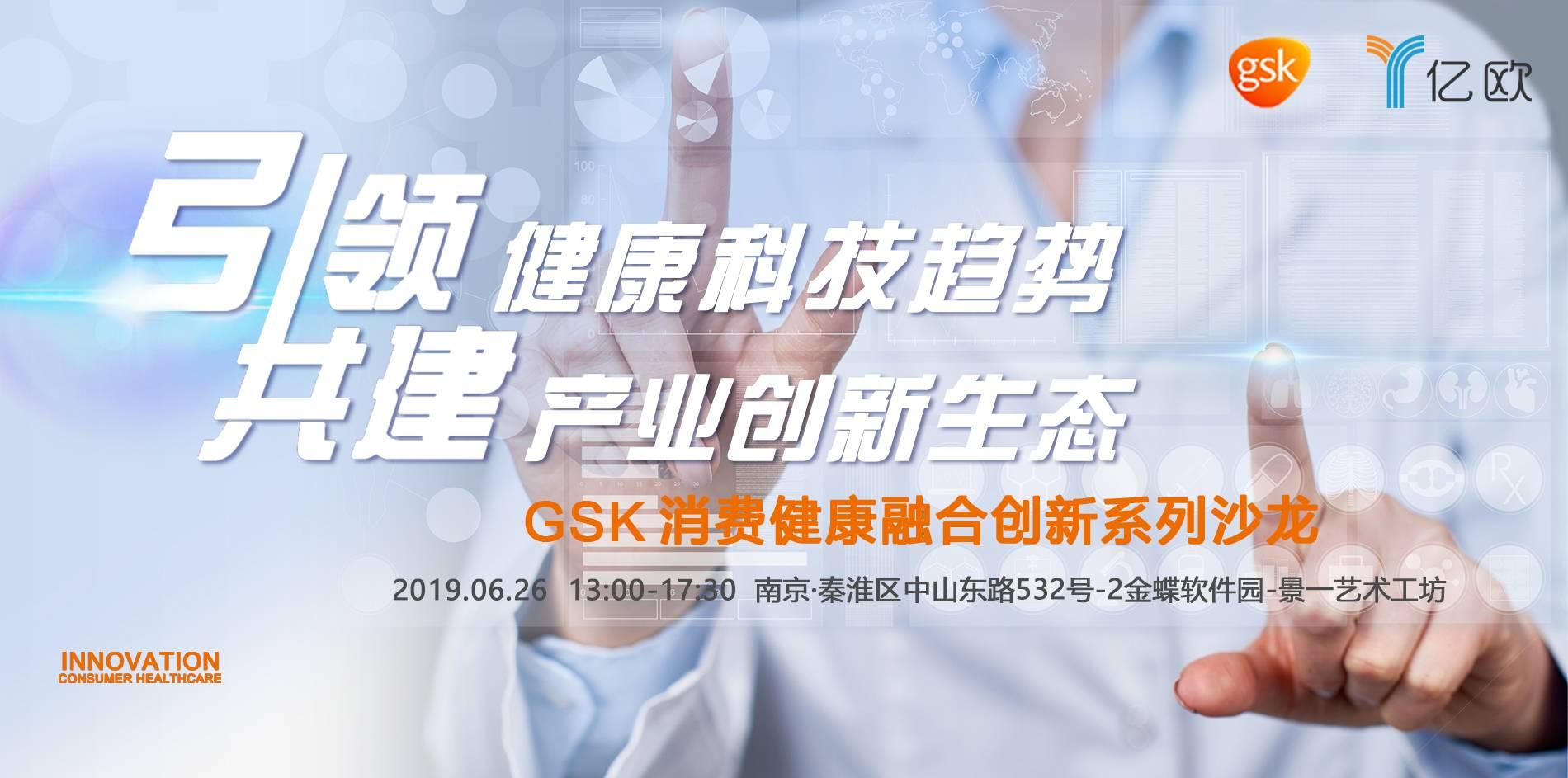 【活动】引领健康科技趋势,共建产业创新生态 ——GSK消费健康融合创新系列沙龙-亿欧