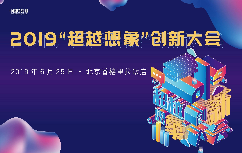"""2019""""超越想象""""创新大会"""