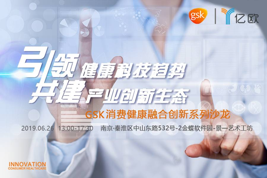 引领健康科技趋势,共建产业创新生态 ——GSK消费健康融合创新系列沙龙