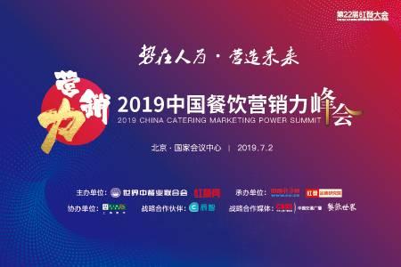 2019中國餐飲營銷力峰會