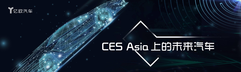 CES Asia2019上的未来汽车