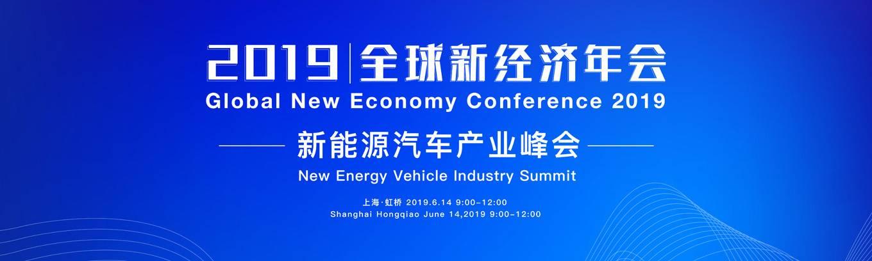 2019新能源汽车产业系列报道