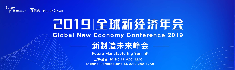 2019全球新經濟年會-新制造未來峰會