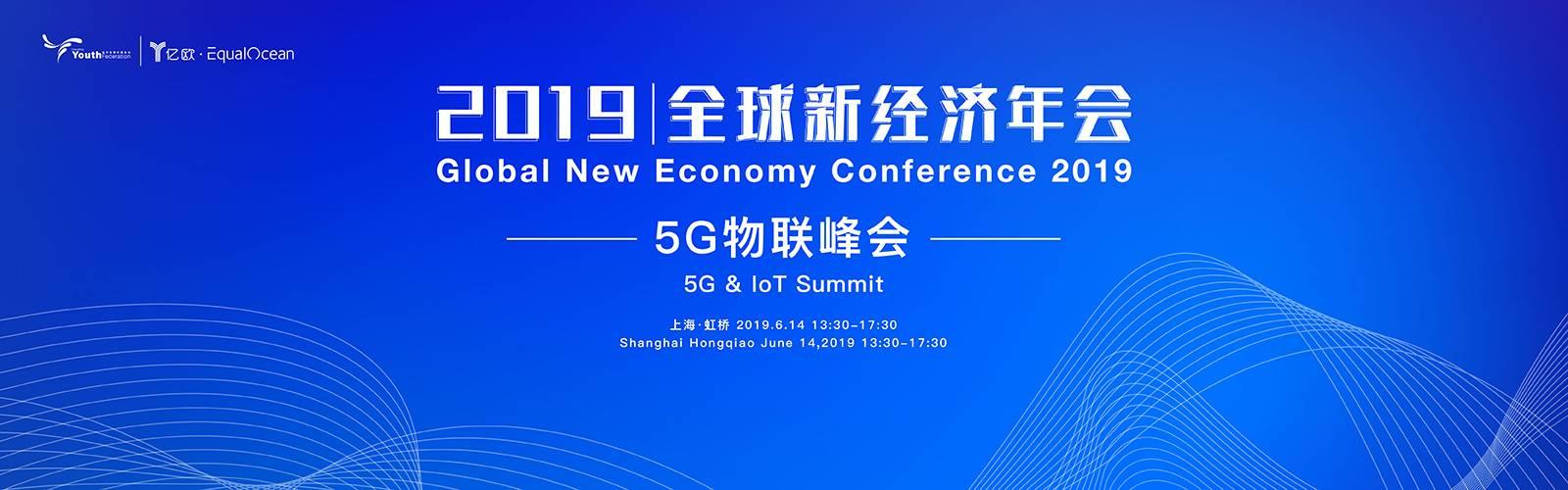 2019全球新经济年会-5G物联峰会
