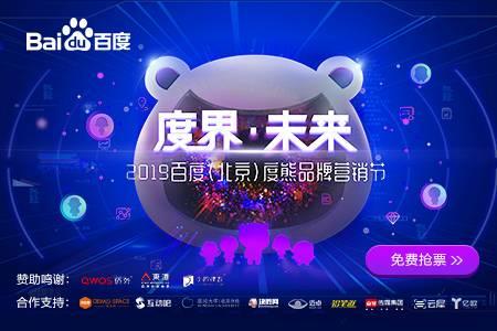 """""""度界·未来 —百度(北京)度熊品牌营销节"""""""