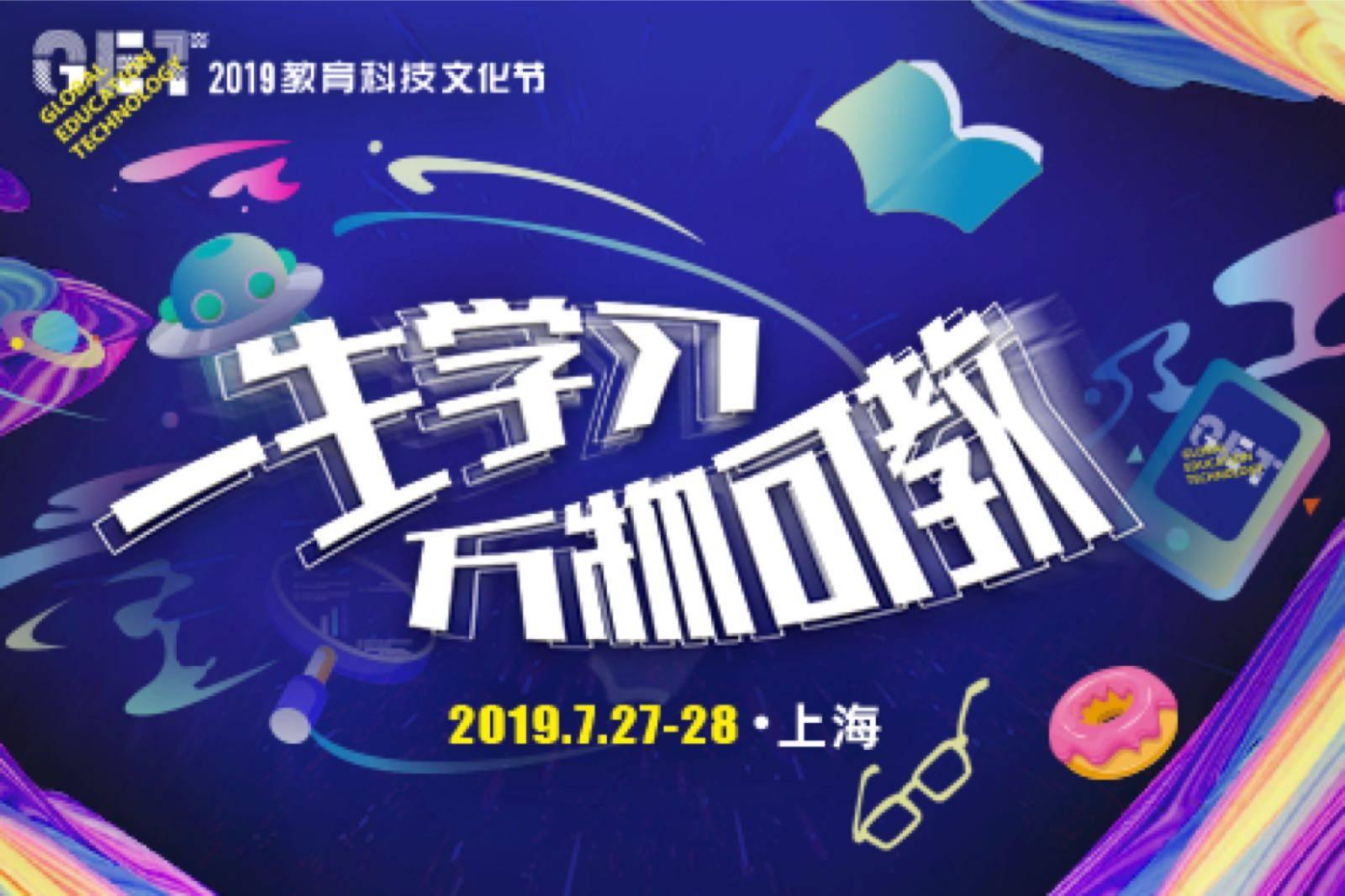 GET2019教育科技文化節