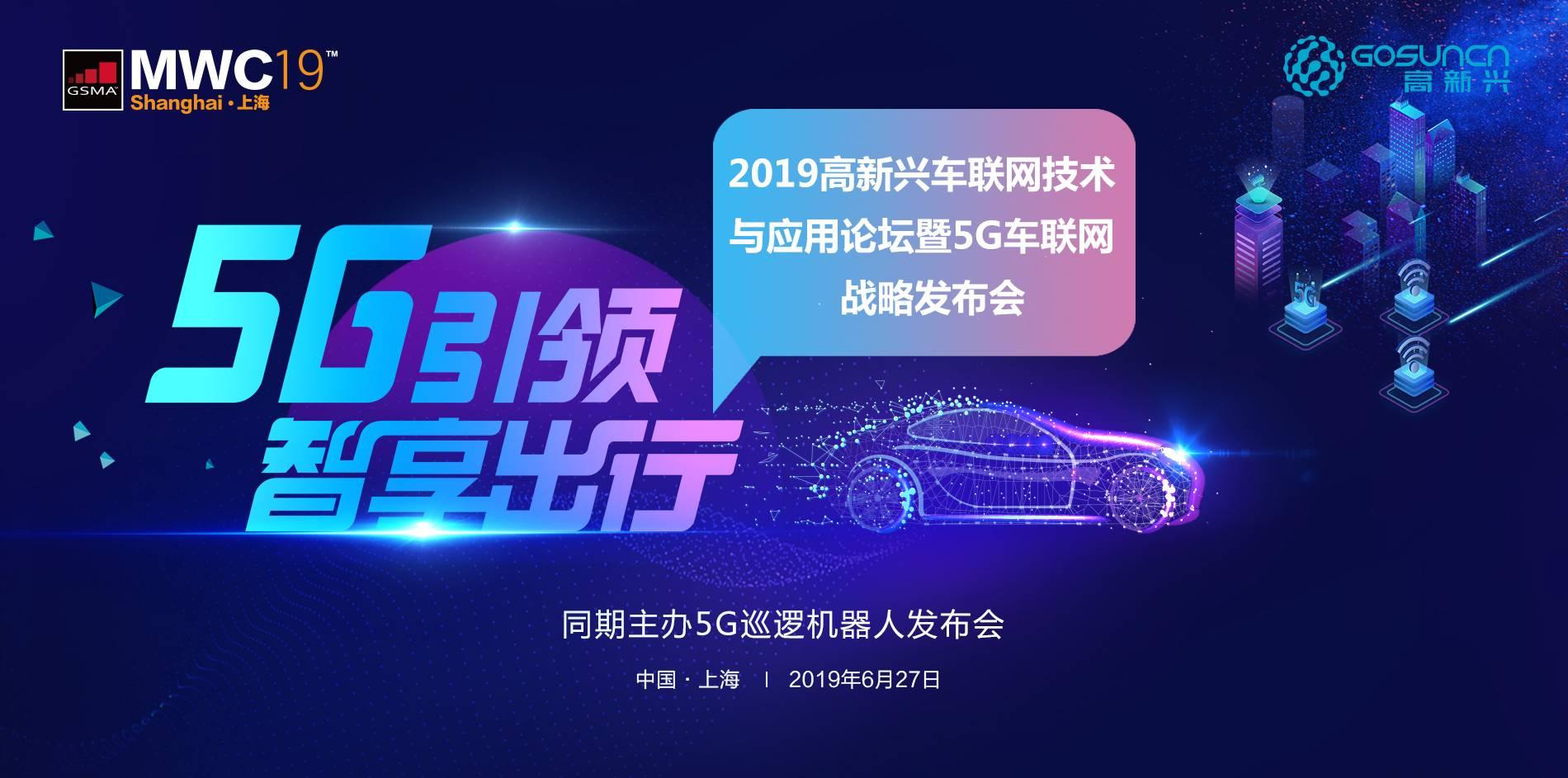 【活動】5G引領,智享出行——2019高新興車聯網技術與應用論壇-億歐