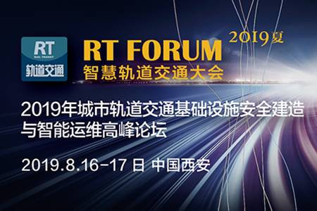 RT FORUM 2019智慧軌道交通夏季大會