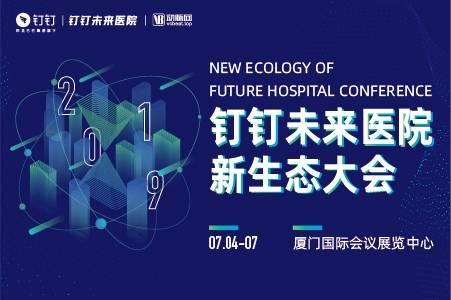 钉钉未来医院新生态大会