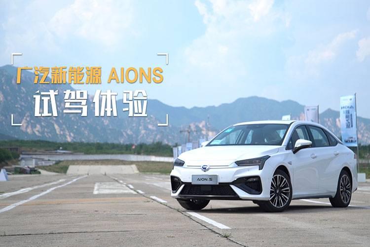 體驗廣汽新能源AION.S自動駕駛,和Model 3誰更強?