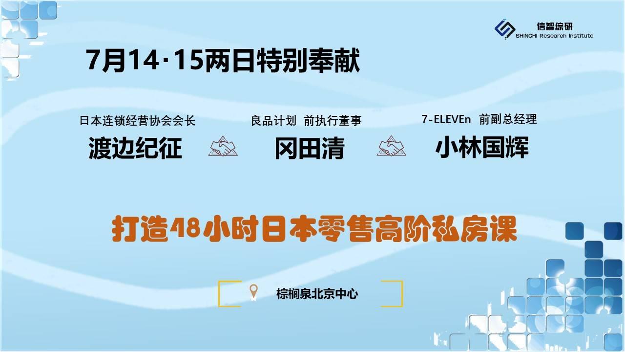 【活动】日本零售高阶48小时私房课 MUJI&711【亿欧联合信智综研专场】-亿欧