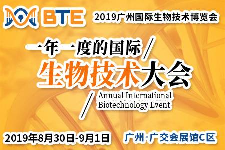 生物技術大會