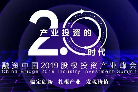融资中国2019股权投资产业峰会