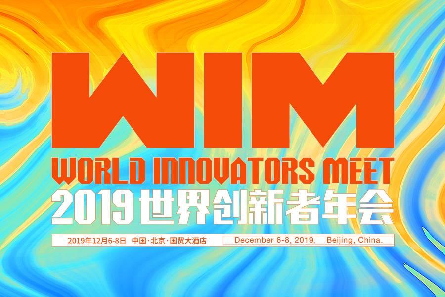 2019世界創新者年會暨第五屆創新獎頒獎盛典(官方報名通道)
