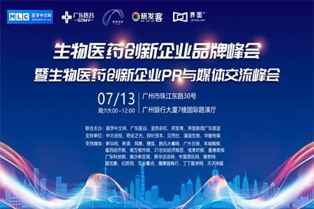 全国生物医药创新企业品牌峰会