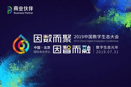2019中國數字生態大會