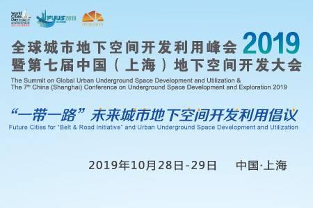 全球城市地下空间开发利用峰会