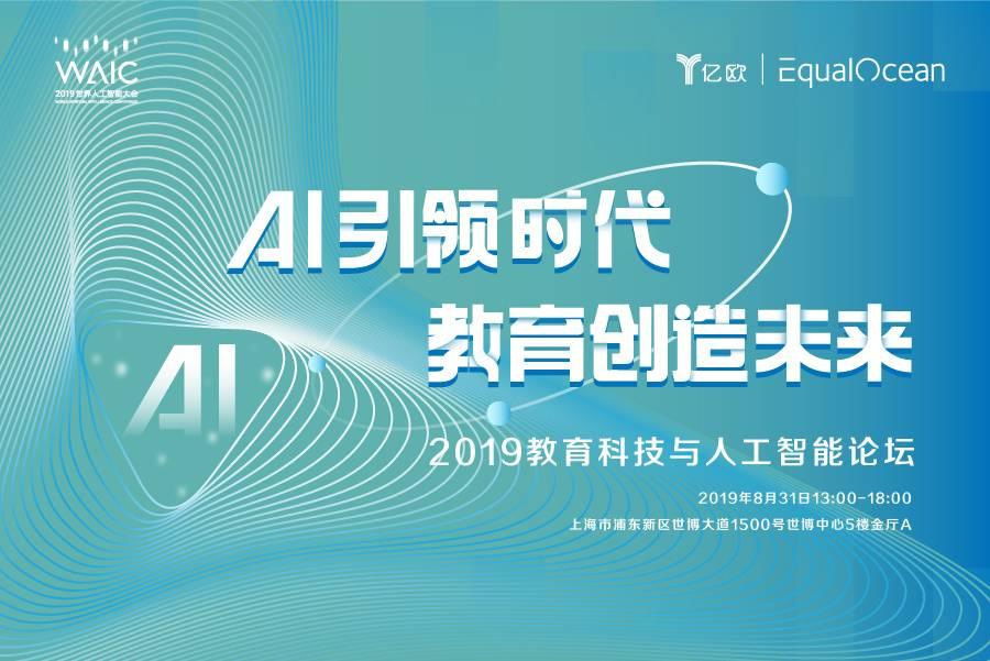 2019教育科技与人工智能论坛正式上线