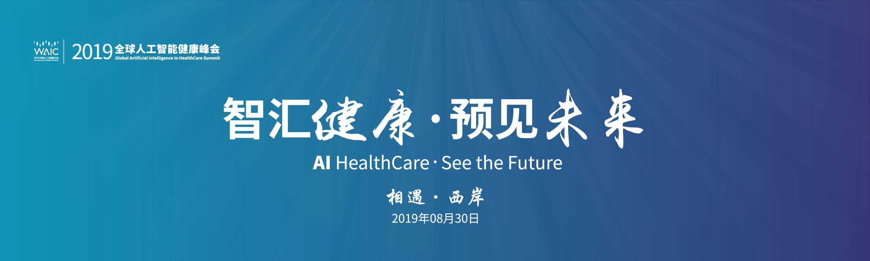 2019全球人工智能健康峰会 智汇健康·预见未来