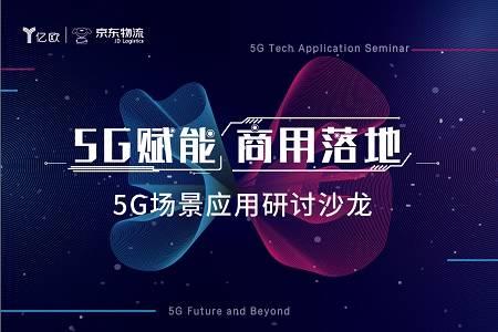 5G場景應用研討沙龍