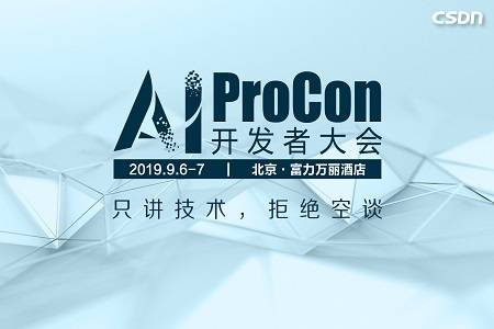 AI开发者大会