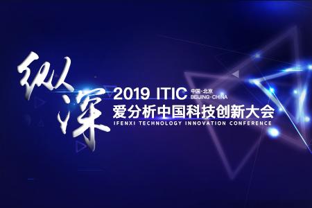 2019愛分析中國科技創新大會