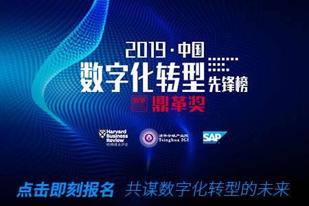 2019中國數字化轉型先鋒榜——鼎革獎