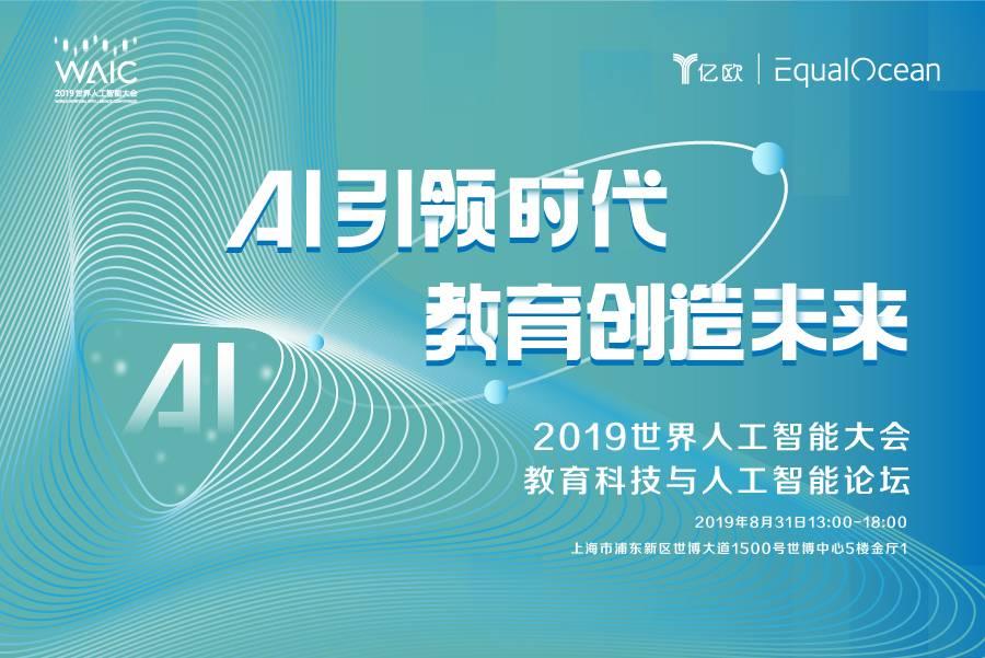 AI引領時代,教育創造未來——2019教育科技與人工智能論壇