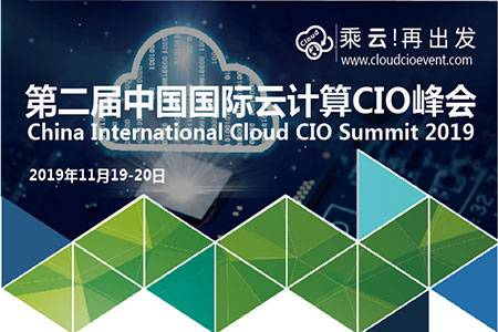 第二屆中國國際云計算CIO峰會