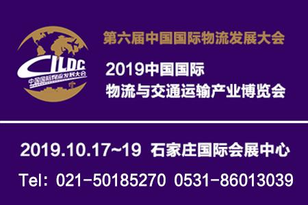 第六届中国国际物流发展大会