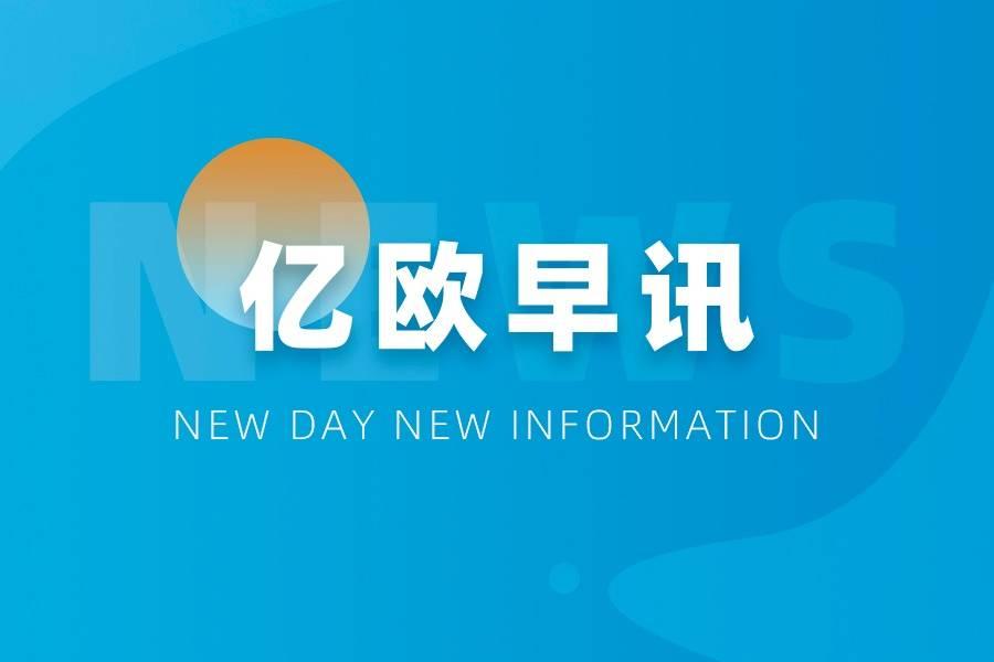 早讯丨苏宁易购收购家乐福中国80%股权;重庆推出区块链政务服务平台