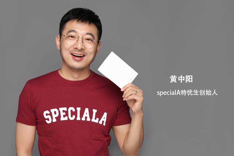 SpecialA特优生创始人黄中阳:帮更多留学生找到定位