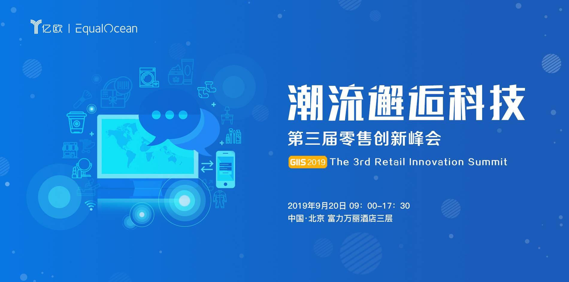 【活动】潮流邂逅科技·GIIS2019 第三届零售创新峰会(官方报名通道)-ca88唯一官方网站