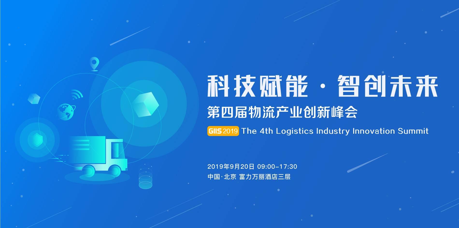 【活动】科技赋能 智创未来 GIIS2019 第四届物流科技产业创新峰会-春秋娱乐