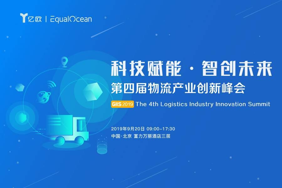 科技赋能 智创未来 GIIS2019 第四届物流科技产业创新峰会(官方报名通道)