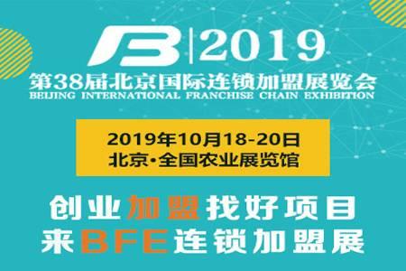 第38届北京国际连锁加盟展览会