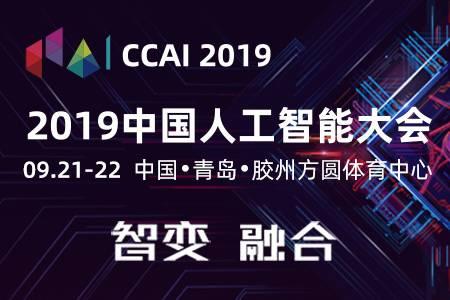 2019中国人工智能大会