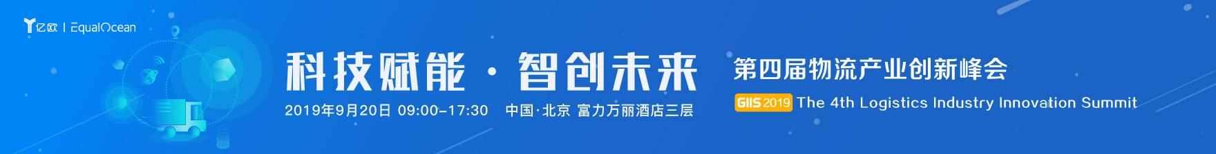 第四届物流产业创新峰会