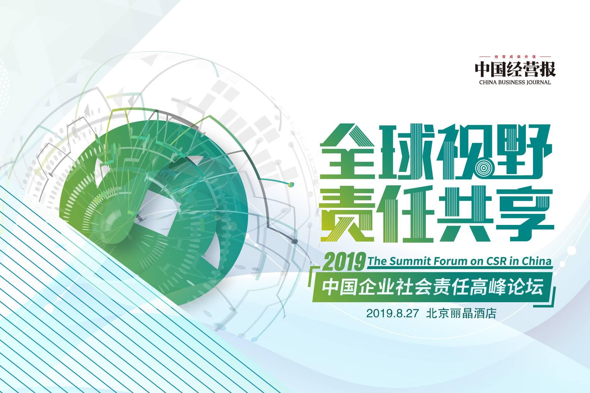 2019中國企業社會責任高峰論壇