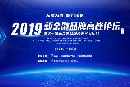 2019新金融品牌高峰論壇