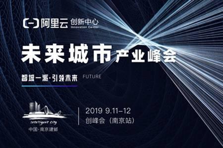 未来城市产业峰会