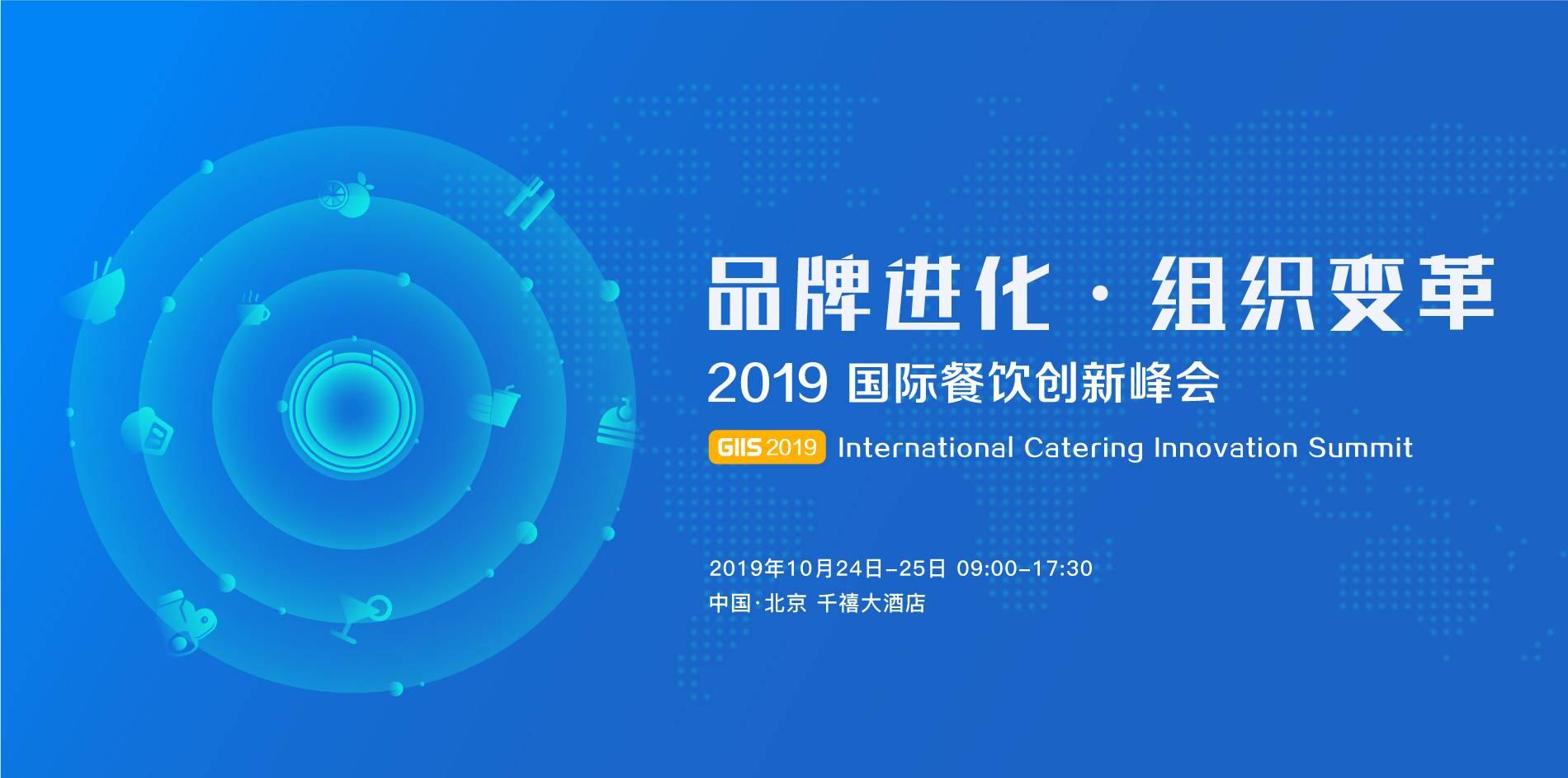 【活動】品牌進化·組織變革 GIIS·2019國際餐飲創新峰會-億歐