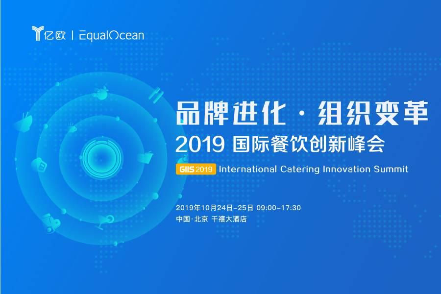 品牌进化·组织变革 GIIS·2019国际餐饮创新峰会