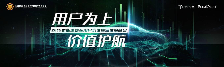 用户为上 价值护航-2019新能源汽车用户价值暨保值率峰会