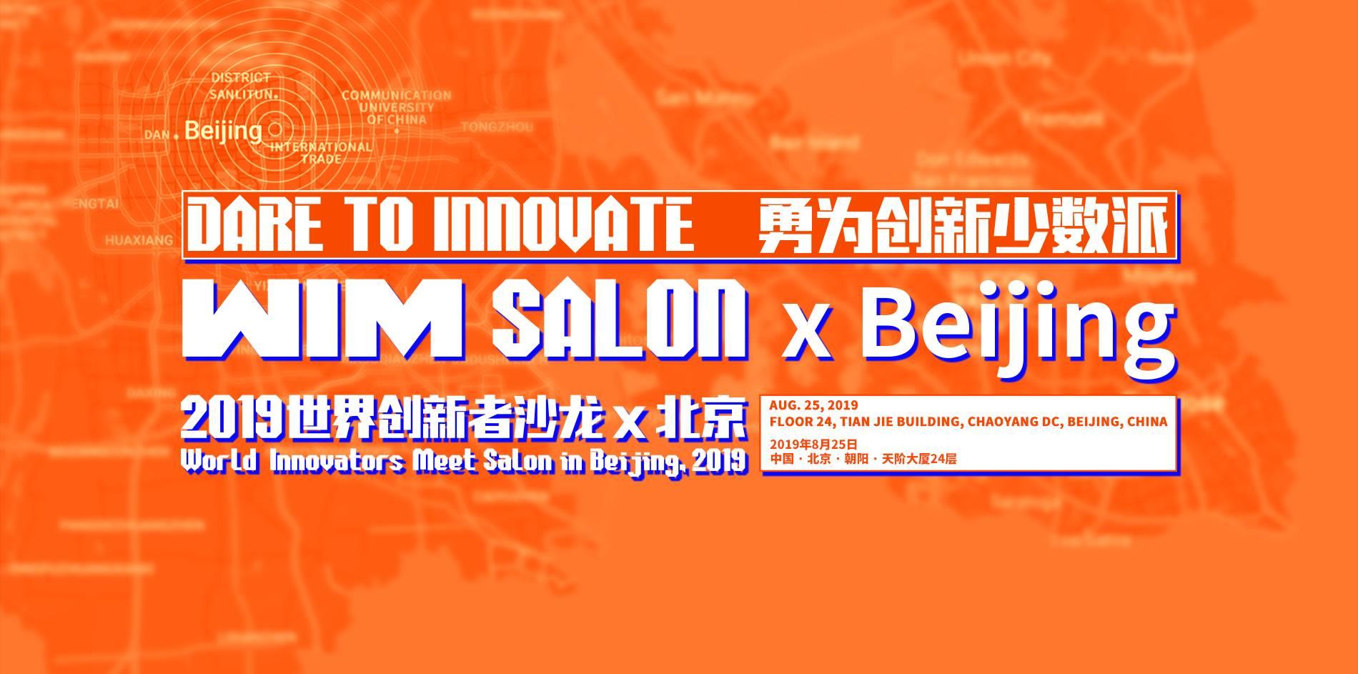 【活动】世界创新者沙龙 x 北京-亿欧