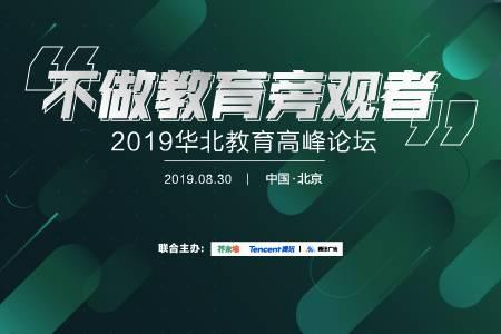 2019華北教育高峰論壇