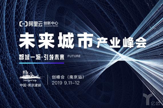 未来城市产业峰会-智城一派 引领未来