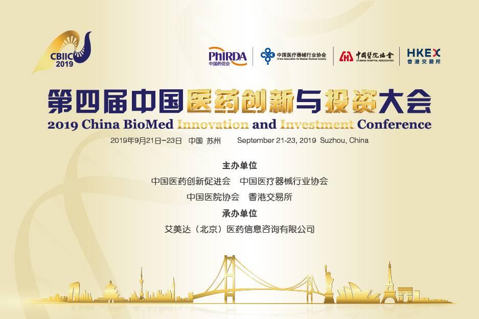 第四届中国医药创新与投资大会