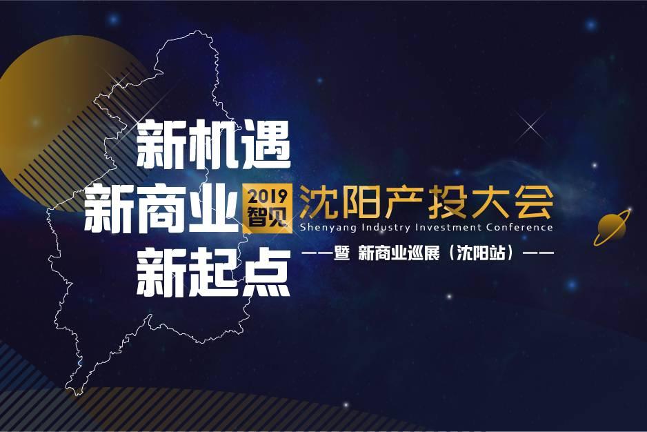 2019沈陽產投大會